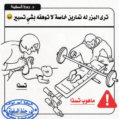 �ملة  تسذا ... ماهوب تسذا الثانية ،، لتوعية الأسرة العربية