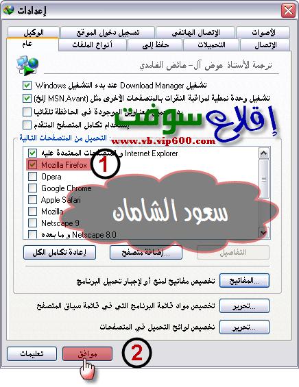 حل مشكلة عدم ظهور أيقونة التحميل لبرنامج Internet Download