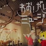 しまじろうのわおがいっぱいミュージアム博物館の場所と振り付け動画など