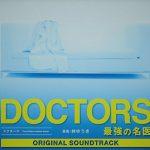 DOCTORS最強の名医のサウンドトラックの視聴や購入先は?Twitterでは?