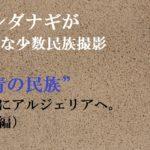 """ヨシダナギが新たな少数民族撮影""""青の民族""""を探しにアルジェリアへ(前編)"""