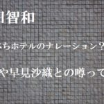 杉田智和は崖っぷちホテルのナレーション?結婚や早見沙織との噂って?