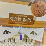 長岡駅のぽんしゅ館で日本酒が飲める!営業時間やおすすめの銘柄や口コミは?