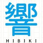 響HIBIKIが実写映画化でロケ地&撮影場所はどこ?エキストラ募集は?