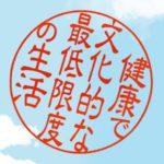 ケンカツのチェインストーリーで吉岡里帆が別の顔?内容やネタバレは?
