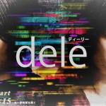 deleディーリーのオープニング曲やサントラ(BGM)は?CDの発売日や購入方法は?