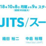 SUITS/スーツ(月9ドラマ)のロケ地&撮影場所はどこ?出演者の目撃情報は?