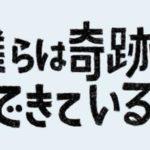 僕らは奇跡でできているの榮倉奈々の恋人役がイケメン?彼氏の俳優の名前や経歴は?