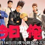 今日から俺は(ドラマ)の中野役の俳優キャストは誰か予想!中村倫也や池田純矢?