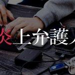 NHKドラマの炎上弁護人の見逃し配信は?再放送やフル動画の視聴方法など