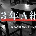 【3年A組】今から皆さんは~浅見沙也役の若林薫とは?役柄や演技力は?