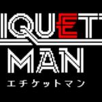 しまじろうの【エチケットマン】藤井隆の動画が感染に有効?咳エチケットとは?
