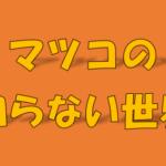 【マツコの知らない世界】作り方の簡単なサバ缶の人気のレシピとは?