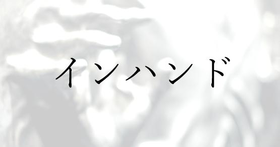 山下 智久 チェンジ