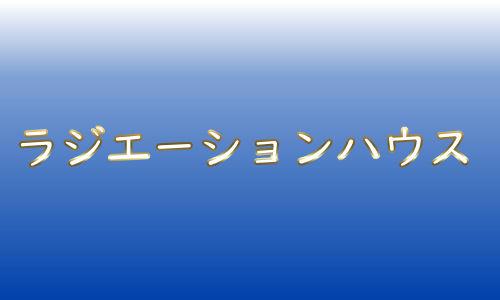 ラジエーションハウスで窪田正孝の衣装のブランドは?コートやリュックは?