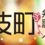 歌舞伎町弁護人 凜花を1話から見逃した!再放送やネットでフル動画を見る方法