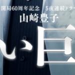 岡田准一【白い巨塔】1話から見逃した!再放送やフル動画をネットで見たい!
