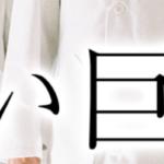 唐沢寿明主演【白い巨塔】1話からイッキ見!フル動画をネット配信で見る方法は?