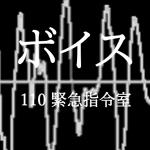 【ボイス】犯人の声が伊勢谷友介?何者か正体や原作の役柄ネタバレは?