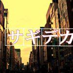 NHK【サギデカ】脚本家の安達奈緒子とは?経歴と代表作品や評価は?