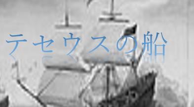テセウス の 船 モデル