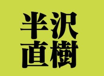 半沢 直樹 2 無料 動画