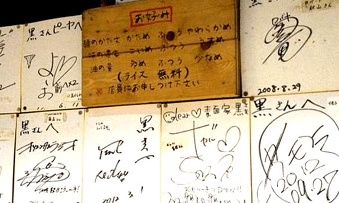 牆上滿是簽名版的超美味拉麵