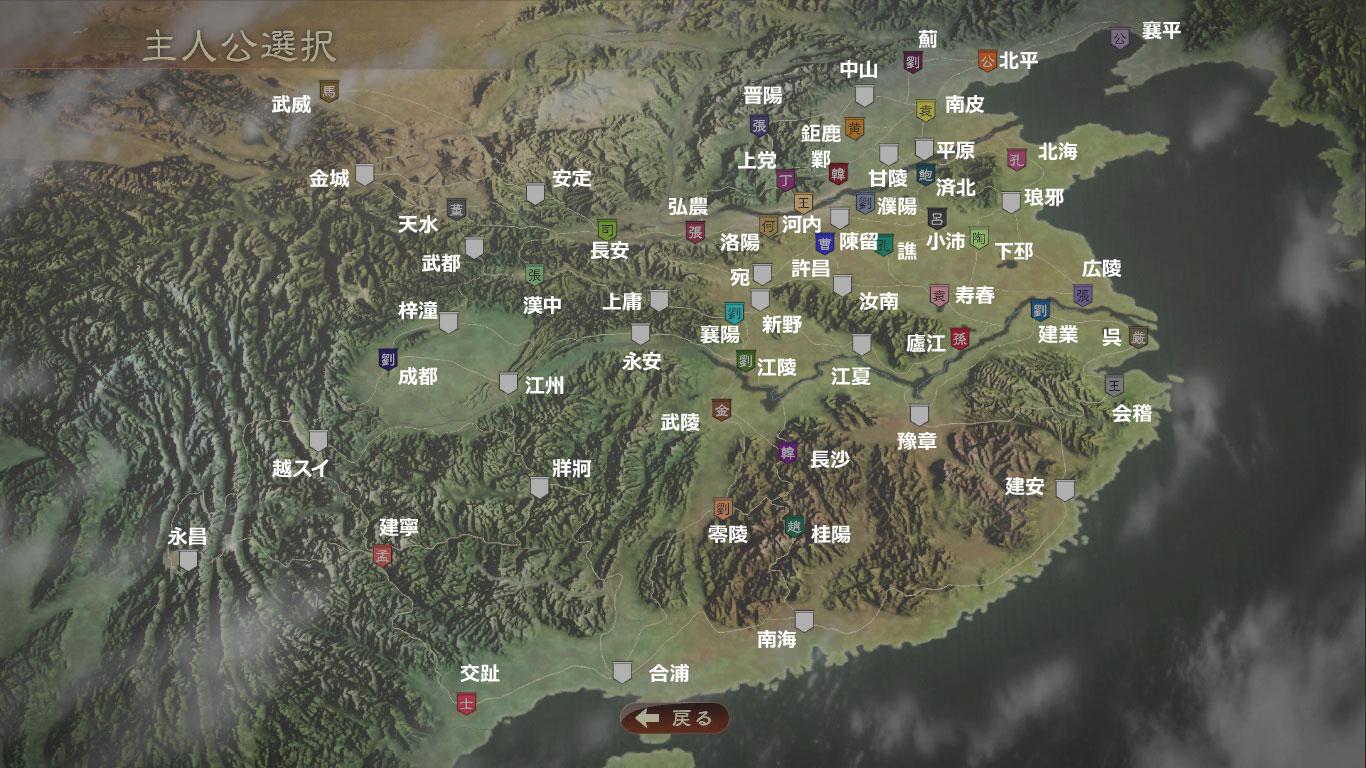 三国志13地図(地名付)