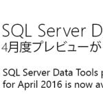 SQL Server Data Tools (SSDT)の4月度プレビューがリリース