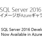 AzureギャラリーにSQL Server 2016 Developerイメージが追加