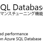 Azure SQL Databaseの自動パフォーマンスチューニング機能がさらに強化