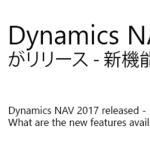 Dynamics NAV 2017がリリース – 新機能まとめ