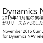 November 2016 Cumulative updates for Dynamics NAV released