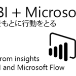 Power BIの分析結果をもとに、Microsoft Flowと組み合わせて行動をする