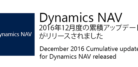 Dynamics NAV December 2016 cumulative updates released