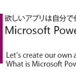 欲しいアプリは自分で作る!Microsoft PowerAppsとは?