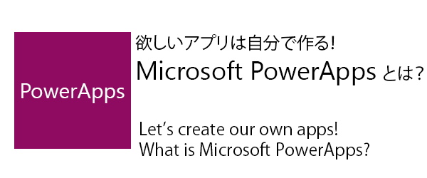 powerapps-ga-what-is-powerapps