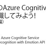 はじめてのAzure Cognitive Service – 感情認識(Emotion API編)
