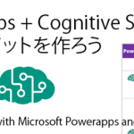 PowerAppsとCognitive Serviceでチャットボットを作ろう