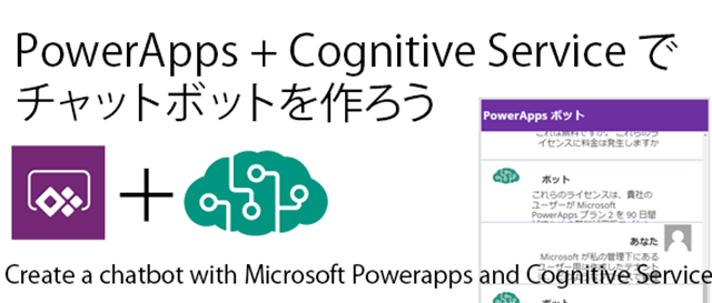 PowerApps + Cognitive Service でチャットボットを作ろう