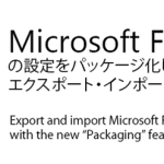 Export and Import settings for Microsoft Flow