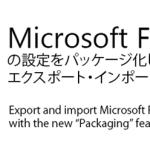 Microsoft Flowの設定をエクスポート・インポートしよう