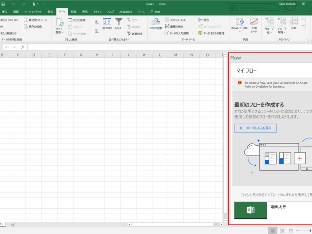 Run Microsoft Flow directly from Excel