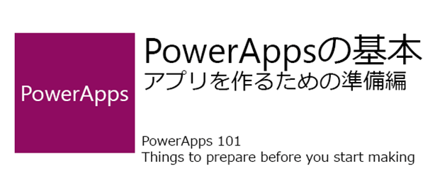 PowerApps 101 – Things to prepare before you start making apps