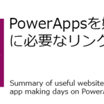 Summary of useful websites to start PowerApps