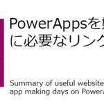 PowerAppsを始めるために必要なリンク集まとめ