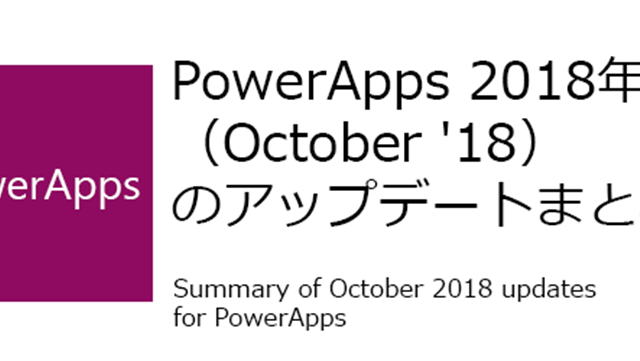 PowerApps 2018年秋(October '18)のアップデート情報
