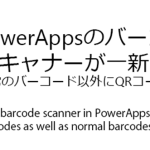 New barcode scanner capabilities now available on PowerApps