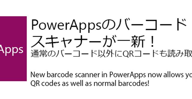 PowerAppsのバーコードスキャナーが一新! 通常のバーコード以外にQRコードも読み取り可能に