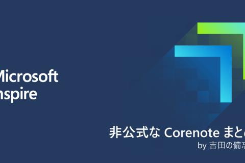 Microsoft Inspire 2019 Corenote (コアノート)まとめ
